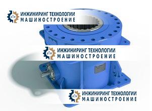Редуктор коническо-планетарный для вертикальных валковых мельниц линии по производству цемента серии SR-001-К2П.PNG
