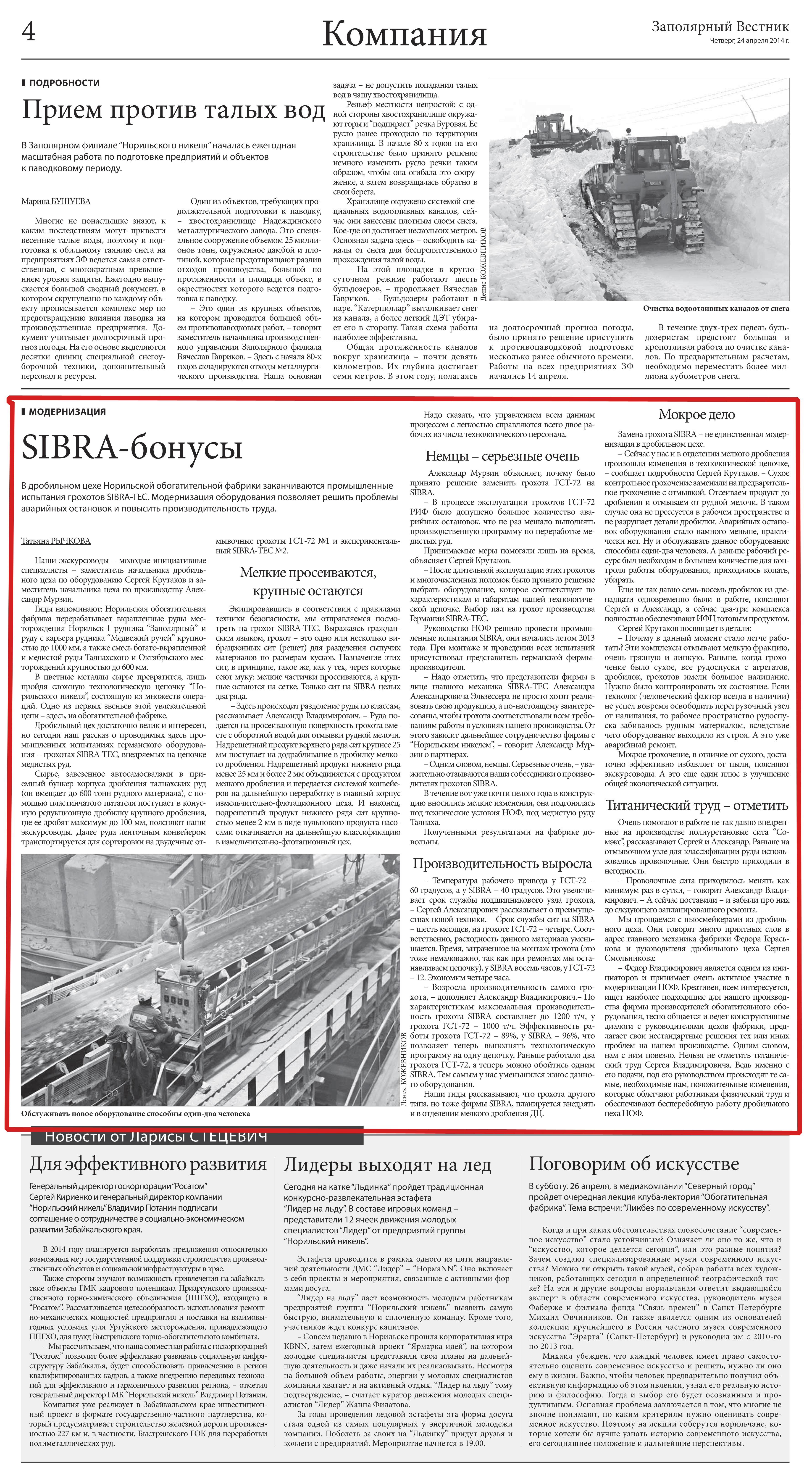 Заполярный Весник статья о грохотах SIBRA